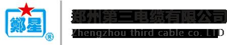 郑州第三电缆厂